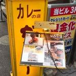【カレー食べ歩き】新宿 カレーのお店 ガンジー