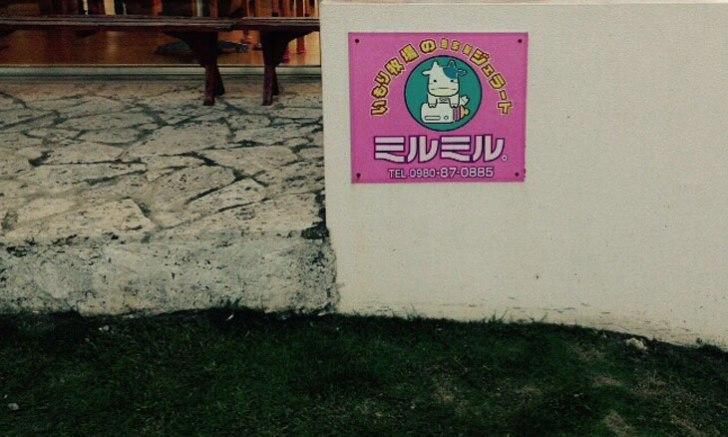 石垣島ミルミル本舗 本店