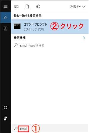 windows10 検索チャーム コマンドプロンプト