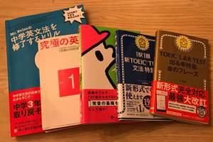 【TOEIC学習準備】英語学習のキッカケと英語勉強法について