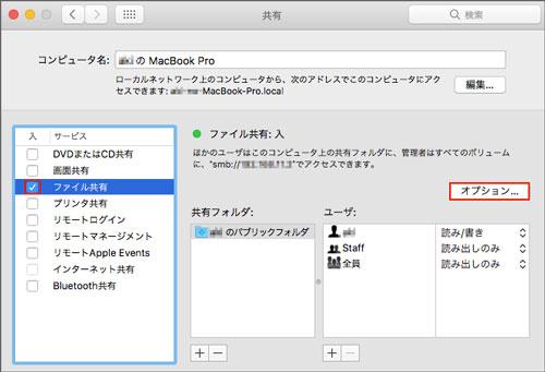 Mac 共有設定