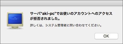 """サーバ""""○○○""""でお使いのアカウントへのアクセスが拒否されました。"""