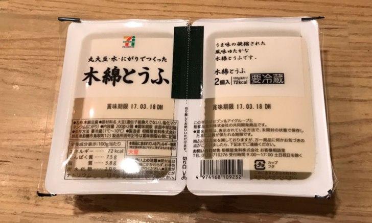 コンビニ 木綿豆腐