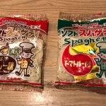 【食レポ】ソフトスパゲティ ナポリタン味&甘辛カレー味 by 宮本産業