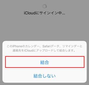 iPhone Apple ID 結合