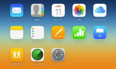 2台のiPhone同士の連絡先を一括で交換(入れ替え)または統合する方法