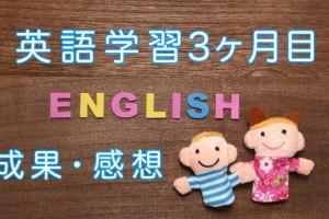 【2017年4月度】英語学習3ヶ月目の成果と感想