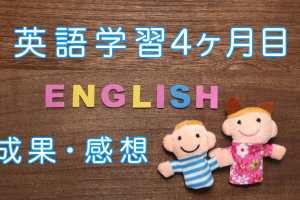 【2017年5月度】英語学習4ヶ月目の成果と感想