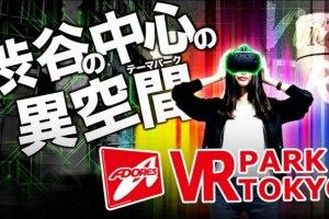 話題の渋谷VR PARK TOKYOに行ってきたので面白かった順にアトラクションをランキングしてみた