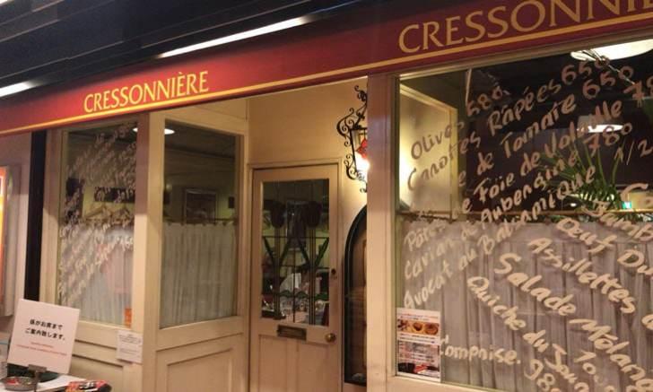 フランス料理店クレッソニエール エントランス