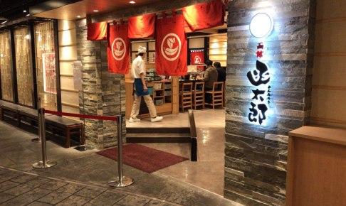 【食レポ】函太郎 新千歳空港店『北海道は回転寿司までもが新鮮!』