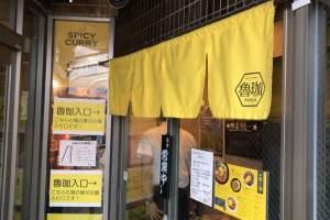 【カレー食べ歩き】新宿大久保 spicy curry 魯珈(ろか)