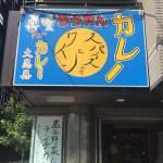 【カレー食べ歩き】西新宿 もうやんカレー大忍具(青梅街道店)