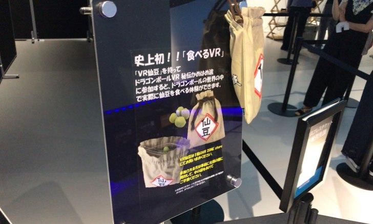 新宿 歌舞伎町 VR ZONE SHINJUKU ドラゴンボールVR 秘伝かめはめ波 仙豆