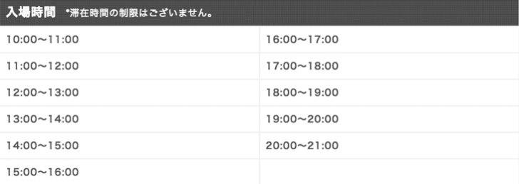 新宿 歌舞伎町 VR ZONE SHINJUKU 予約タイムテーブル