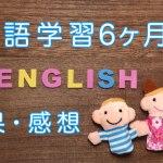 【2017年7月度】英語学習6ヶ月目の成果と感想