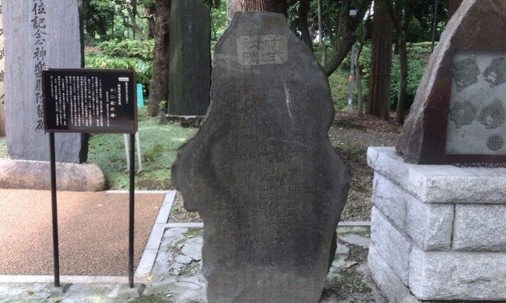 西新宿 十二社熊野神社 十二社の碑
