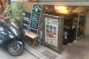 【カレー食べ歩き】野菜を食べるカレー「camp」代々木本店 一日分の野菜カレー編