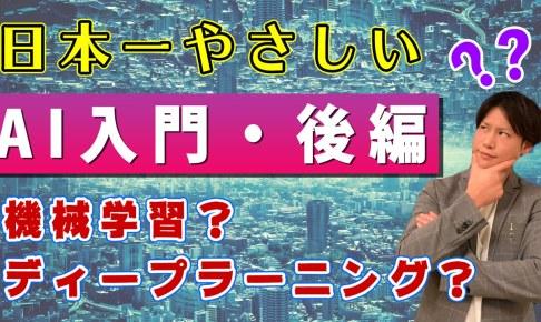 【日本一やさしいAI入門・後編】人工知能にはどんな技術が使われている?