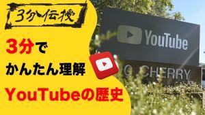 【3分で完読】YouTubeの歴史【おっぱいポロリ、ジョード・カリム】