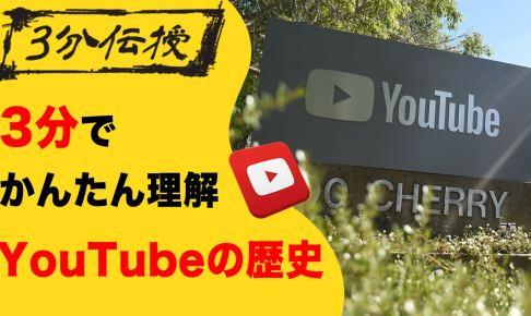 【3分伝授】YouTubeの歴史【Google、ジョード・カリム】