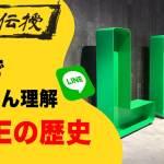 【3分伝授】LINEの歴史【東日本大震災、NHN Japan】