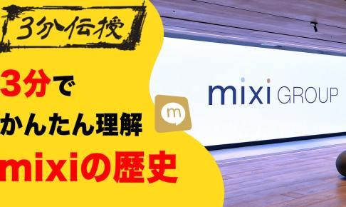 【3分で完読】mixiの歴史【笠原健治、イー・マーキュリー】