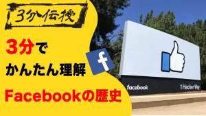 【3分で完読】Facebookの歴史【マーク・ザッカーバーグ、ハーバード大学】