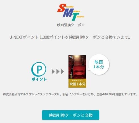 松竹シネマU-NEXTクーポン