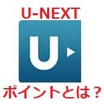 U-NEXTポイントとは?