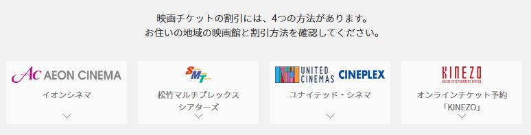 U-NEXT映画チケットの割引