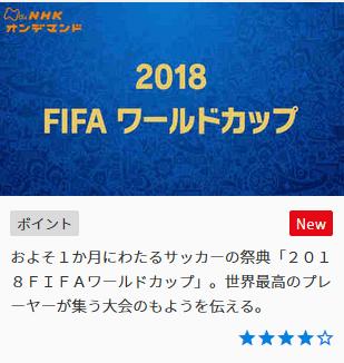 2018 FIFA ワールドカップ ロシア大会動画配信