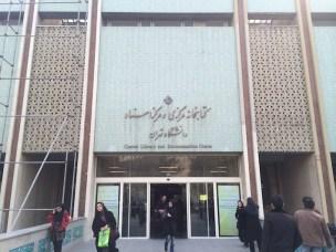 テヘラン大学中央図書館入口