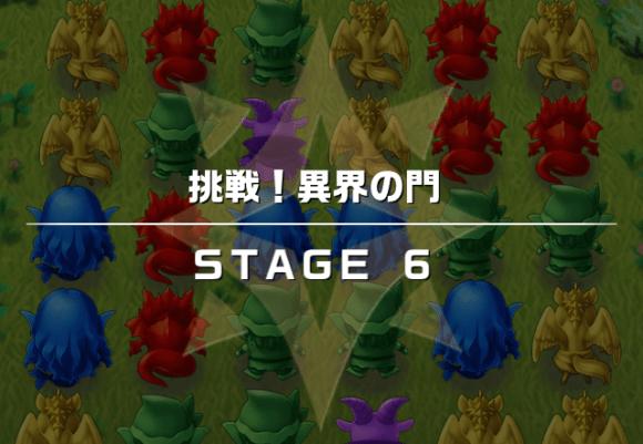 異界の門-木の邪神マラグス編-STAGE6画像