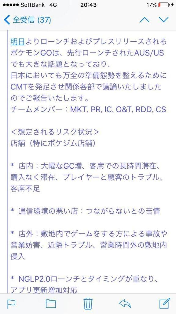 ポケモンGOのローンチ関連_マクドナルド社内メール