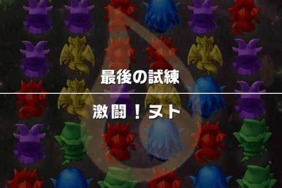 究極ヌト_opening