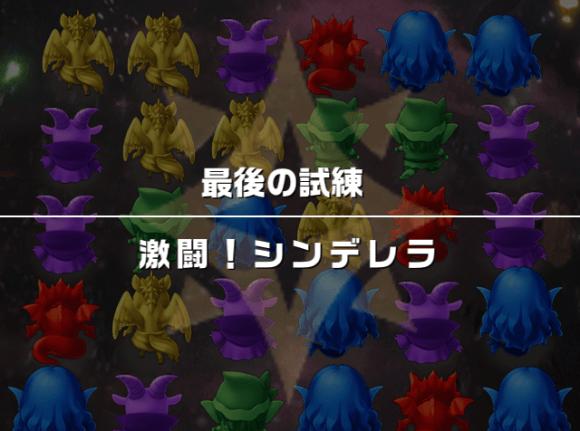 究極シンデレラ_opening