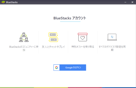 bluestacks設定4