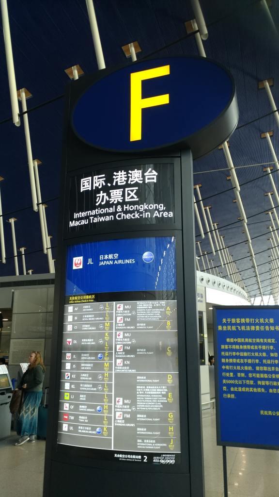 JAL 上海浦東→東京成田  JL876