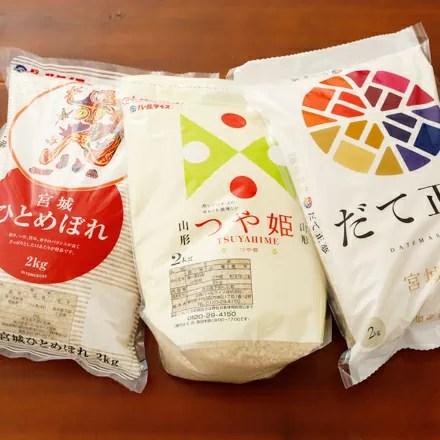 特選米 食べ比べセット