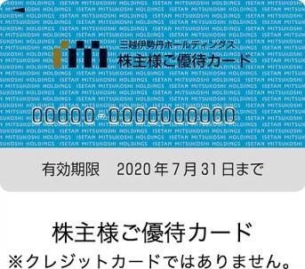 三越伊勢丹HD株主カード