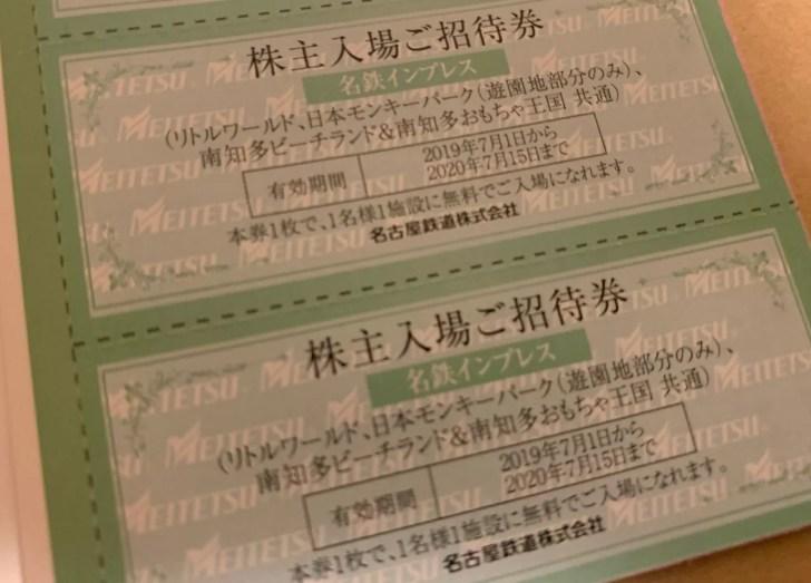 こちらが株主に贈られる無料招待券です。