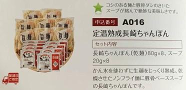 """日本管財のカタログから選択した""""長崎ちゃんぽん"""""""