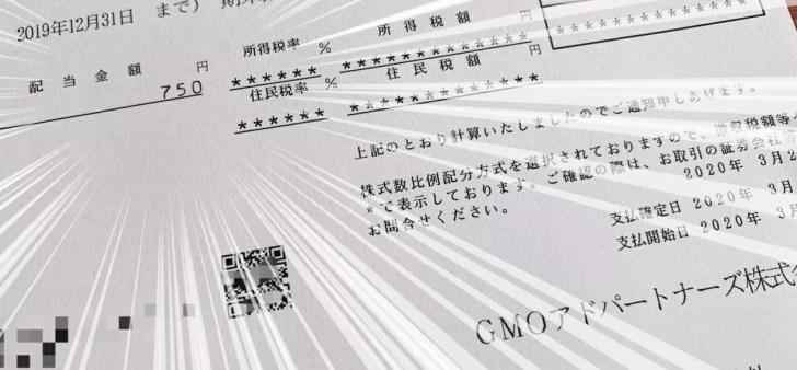 GMOアドパートナーズの配当金計算書