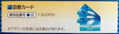 図書カート1500円分