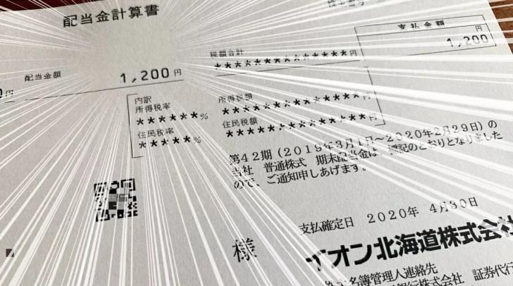 イオン北海道の配当金計算書