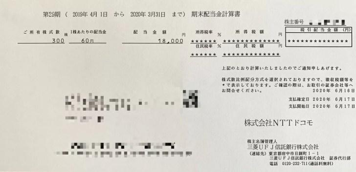 NTTドコモの期末配当金計算書
