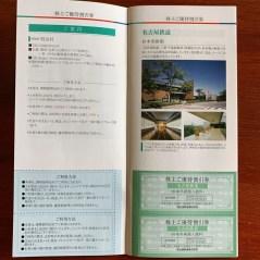 名鉄運輸の株主優待(2020年3月期)