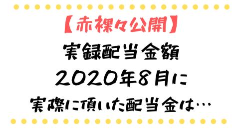 【FIRE】配当金生活中のワタシがもらった2020年8月の配当金を公開