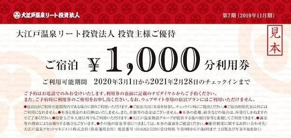 大江戸温泉リートの株主優待券